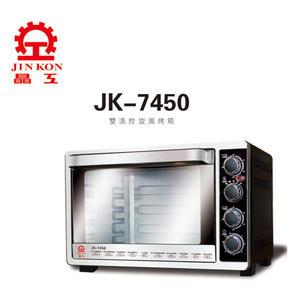 全新現貨  晶工牌 JK-7450 / JK7450 45公升不鏽鋼旋風烤箱 【刷卡分期+免運費】