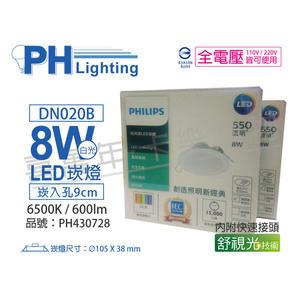 PHILIPS飛利浦 LED DN020B 8W 6500K 白光 全電壓 9cm 舒適光 崁燈 _ PH430728