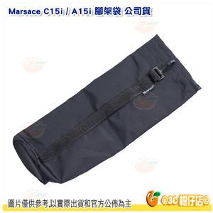 @3C 柑仔店@ 瑪瑟士 Marsace C15i / A15i 腳架袋 公司貨 腳架 專用提袋