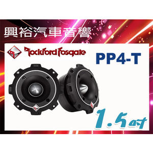 【RockFordFosgate】PP4-T 1.5吋號角高音單體喇叭
