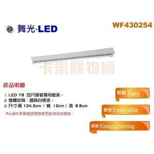 舞光 LED-4143 T8 4尺 1燈 山形燈 空台_WF430254