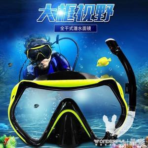 潛水鏡 全干式呼吸管成人防霧面罩潛水呼吸器游泳裝備 晶彩生活