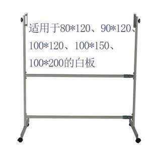黑板雙面白板支架式移動支架