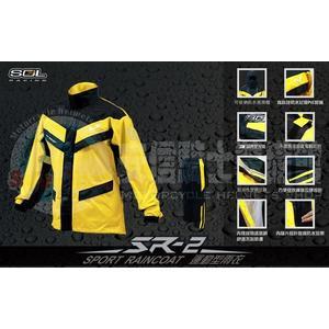[中壢安信]新款SOL SR-2 SR2 黃色 運動型雨衣 二件式雨衣 可當風衣使用
