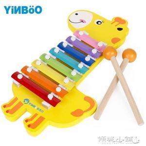 兒童敲琴  兒童敲琴打擊樂器8音手敲木琴音樂早教木制益智兒童玩具琴 傾城小鋪