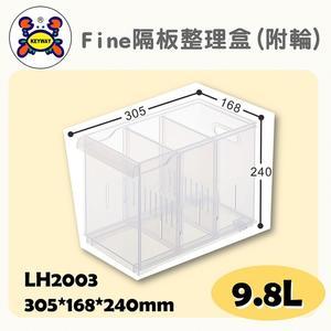 聯府 Fine隔板整理盒(附輪)  LF2003