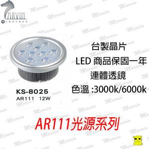 LED投射崁燈  AR111光源系列 12W 9珠燈炮+變壓器  KS-8025 台製晶片
