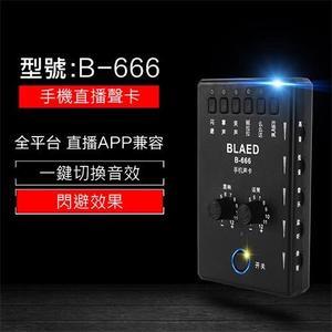 Lileng B666 直播音效卡/笑聲/掌聲/效果聲 無需接電腦 17直播/手機直播/UP直播 音效外接