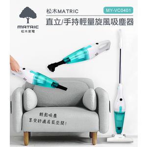 淘禮網 松木MATRIC 直立手持輕量旋風吸塵器 MY-VC0401