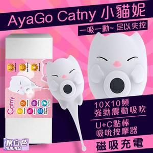 比小章魚還厲害 AyaGo Catny 小貓妮 創新10X10頻強勁震動吸吹 快感吸吮按摩器【銀白色情趣用品】