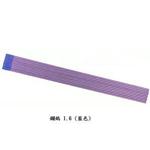 焊接五金網-氬焊用 - 藍色鑭鎢棒 1.6
