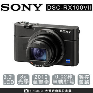 SONY RX100M7 RX100 VII  送64G卡+原廠電池+專用座充+手工皮套+清潔組+螢幕貼+小腳架+讀卡機  公司貨