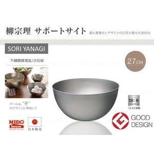 日本 柳宗理 SORI YANAGI 不銹鋼調理盆/料理碗/沙拉缽 (27cm)《Mstore》