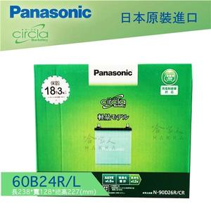 【Panasonic 藍電池】國際牌 60B24L R 保固12個月 好禮四選一 46B24L  專用電瓶