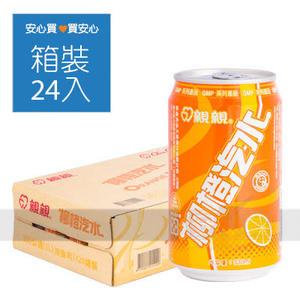 【親親】柳橙汽水330ml,24罐/箱,平均單價9.54元