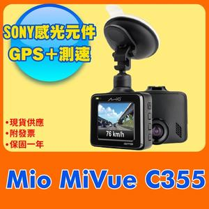 MIO C355 【送128G+E05三孔+拍拍燈】行車記錄器 SONY 感光元件