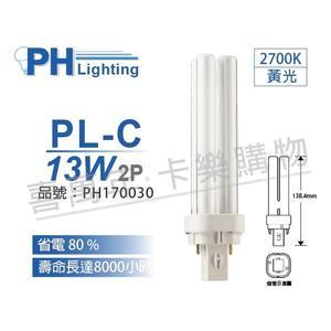 PHILIPS飛利浦 PL-C 13W 827 2700K 黃光 2P 緊密型燈管_PH170030