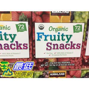 [COSCO代購] 科克蘭OKGANIC FRUITY SNACKS 有機果汁軟糖1.63公斤 _C1034255