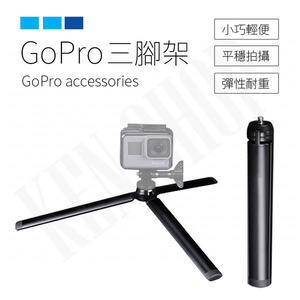 【A0504】運動相機三腳架 三角架 Smooth Q3 相機支架 相機腳架 GOPRO 小蟻 山狗 夾板