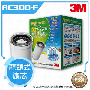 水達人~3M濾水器DIY系列 AC300龍頭式濾水器替換濾芯(AC300-F)