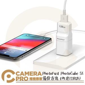 ◎相機專家◎ PhotoFast PhotoCube SE 備份方塊 (內建128GB) iphone專用 備份 公司貨 128G-5066
