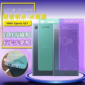 【愛瘋潮】QinD SONY Xperia XZ1 抗藍光水凝膜(前紫膜+後綠膜) 抗紫外線