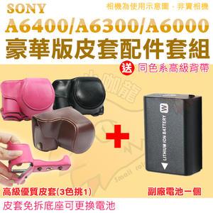 【配件套餐】Sony A6400 A6300 A6000 豪華版皮套 副廠電池 鋰電池 16-50mm 鏡頭 相機皮套 FW50 電池