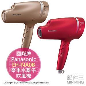 日本代購 2019新款 Panasonic 國際牌 EH-NA0B 高浸透 奈米水離子 吹風機 加強鎖水保濕