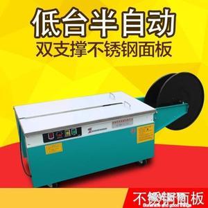 打包機加厚豪華型 KZ-900低台半自動 捆包機 捆紮機 220vNMS陽光好物