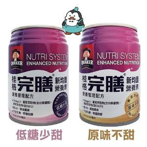 桂格完膳新均護 營養管理配方100鉻低糖少糖250g 24入/箱 超商限1箱