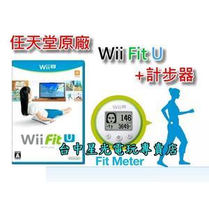 【Wii U原版片 可刷卡】☆ Wii 塑身 U Wii Fit U 遊戲+計步器 ☆純日版全新品【台中星光電玩】
