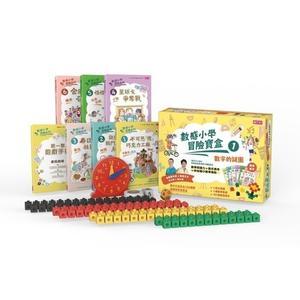 【親子天下】數感小學冒險寶盒1:數字的謎團←國小 冒險 寶盒 數學 大數字與進位 小數 比與比例