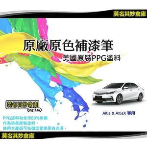 免運【PPG001 Altis補漆筆】Toyota點漆筆 美國 PPG原料 紅 棕 白 灰 黑 黃 銀 藍