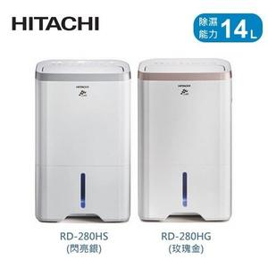 【佳麗寶】- 買再送時尚肩背包(HITACHI日立) 14L負離子清淨除濕機【RD-280HS】【RD-280HG】現貨