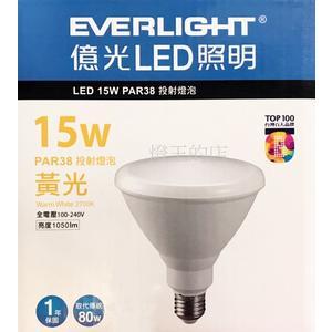 【燈王的店】EVERLIGHT  億光 LED 15W PAR38 投射燈泡 E27燈頭 全電壓 白光/黃光  ☆ LED-PAR38-15W