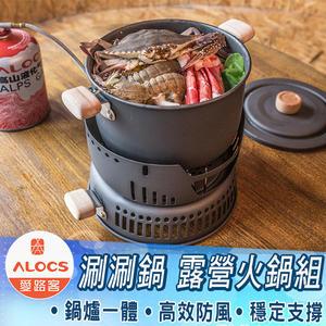 【狐狸跑跑】愛路客 涮涮鍋 露營火鍋組 ALOCS CW-C33