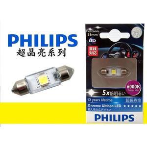 飛利浦 PHILIPS 6000k 新超晶亮 X-treme Ultinon 10x38mm雙尖LED燈 閱讀燈 室內燈