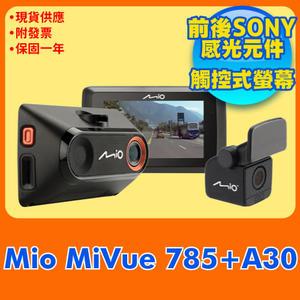 Mio 785+A30【全新上市 送 64G+C10後支】SONY感光元件 觸控螢幕 GPS測速