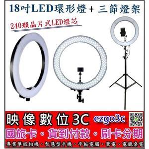 《映像數位》 18吋LED環形燈 RL18LED+LT190三節燈架組【240顆晶片式LED燈芯/腳架最高190cm】*