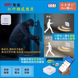 WiFi版智能紅外線人體感應器 手機發出警報 安全防護 M(W) 悅音Bassonic智能家居