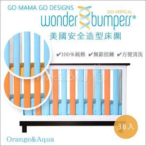 ✿蟲寶寶✿【美國gomamagodesigns】嬰兒床床圍 安全造型床圍 100%純棉 橘&水族藍  38入