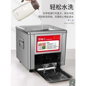 切肉機 切肉機商用電動全自動不銹鋼小型切肉片機家用切菜機絞肉絲肉丁機T