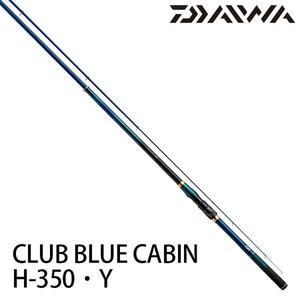 漁拓釣具 DAIWA CLUB BLUE CABIN H-350.Y (船釣竿)