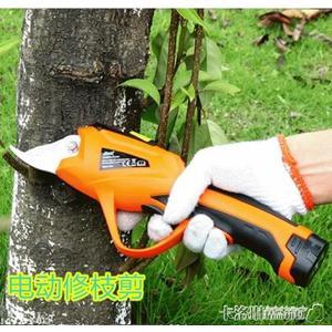 鋰電剪刀 電動果樹剪刀電動剪鋰電池園林修剪機充電樹枝家用電動修枝剪 卡洛琳