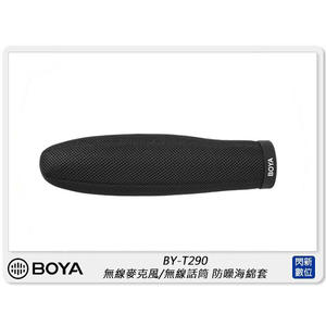 BOYA BY-T290 無線麥克風 防風海綿套 防風罩 海綿罩(公司貨)