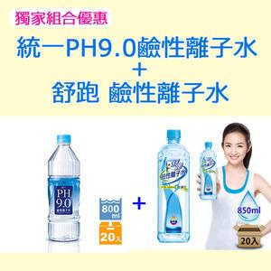 【免運直送】統一PH9.0鹼性離子水800ml(1箱)+舒跑鹼性離子水850ml(1箱)【獨家超值組合】