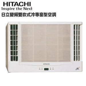 限大高雄【HITACHI日立】7-9坪   RA-50QV 變頻雙吹窗型冷專~好禮6選1~4月30日止