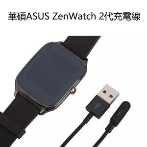 華碩 ZenWatch 2代 手錶充電線 數據線 智慧手錶 便攜 電源線 充電器 傳輸線
