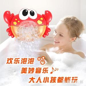 洗澡玩具 螃蟹吐泡泡機吹嬰幼兒浴缸兒童沐浴寶寶浴室洗澡玩具戲水 CP2423【歐爸生活館】