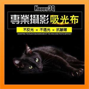 吸光布專業攝影絨面布吸光不反光黑植絨布產品拍照相純色黑布攝影布-寬150CM【AAA3208】預購